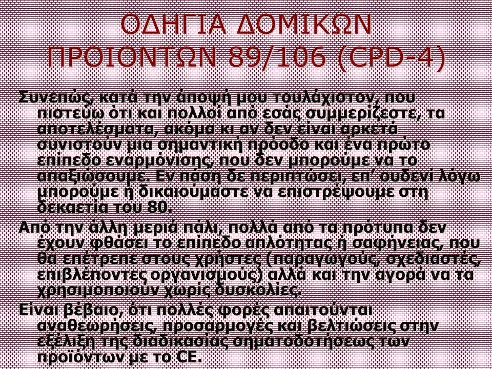 ΟΔΗΓΙΑ ΔΟΜΙΚΩΝ ΠΡΟΙΟΝΤΩΝ 89/106 (CPD-4)