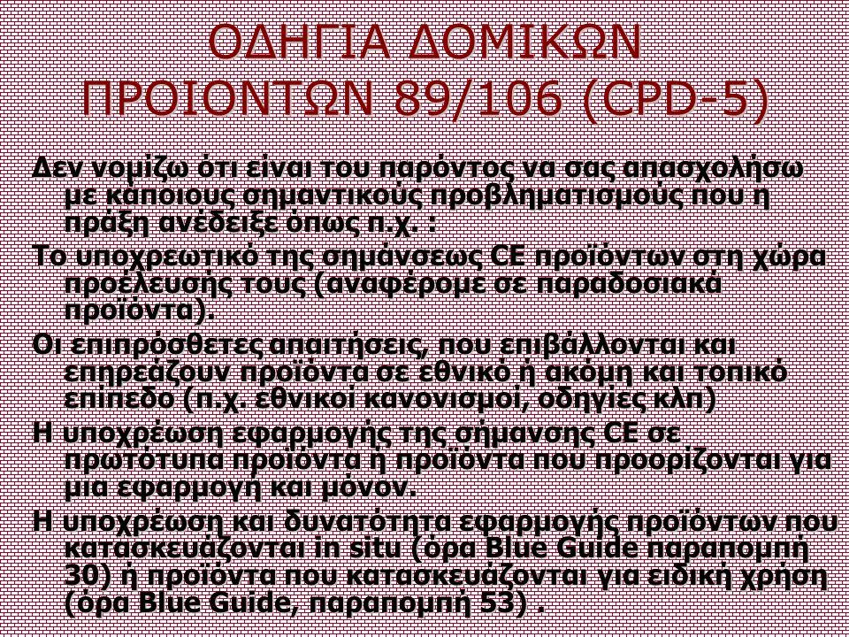 ΟΔΗΓΙΑ ΔΟΜΙΚΩΝ ΠΡΟΙΟΝΤΩΝ 89/106 (CPD-5)