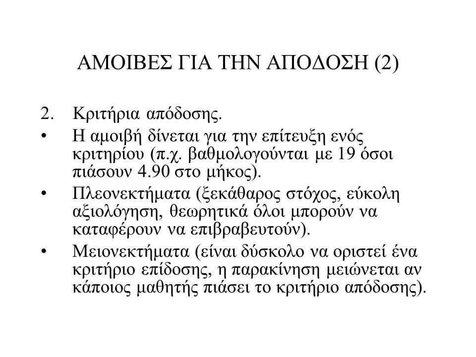 ΑΜΟΙΒΕΣ ΓΙΑ ΤΗΝ ΑΠΟΔΟΣΗ (2)