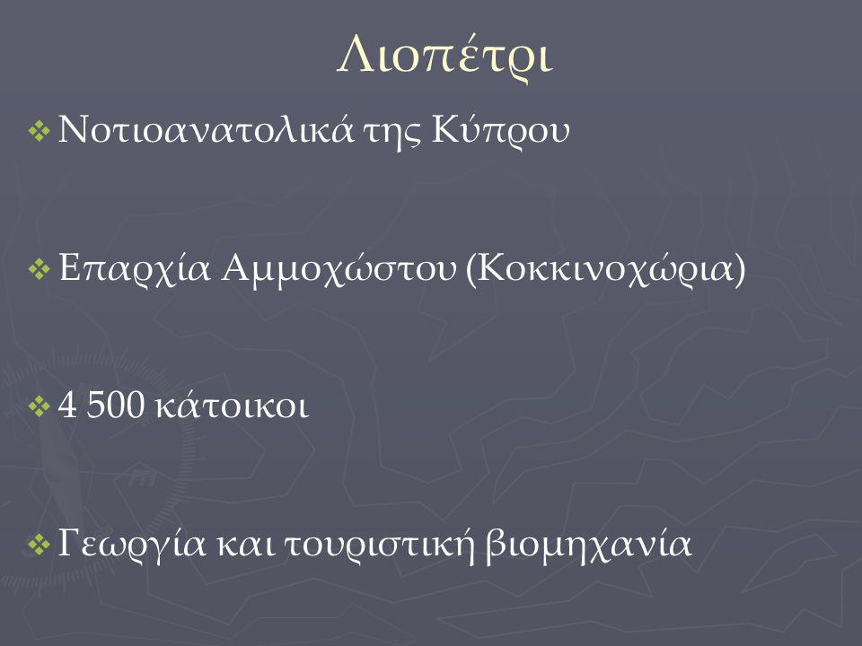 Λιοπέτρι Νοτιοανατολικά της Κύπρου Επαρχία Αμμοχώστου (Κοκκινοχώρια)