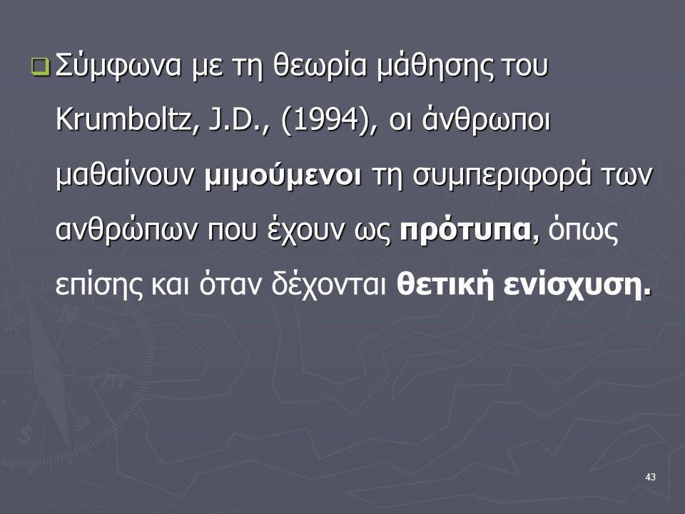 Σύμφωνα με τη θεωρία μάθησης του Krumboltz, J. D