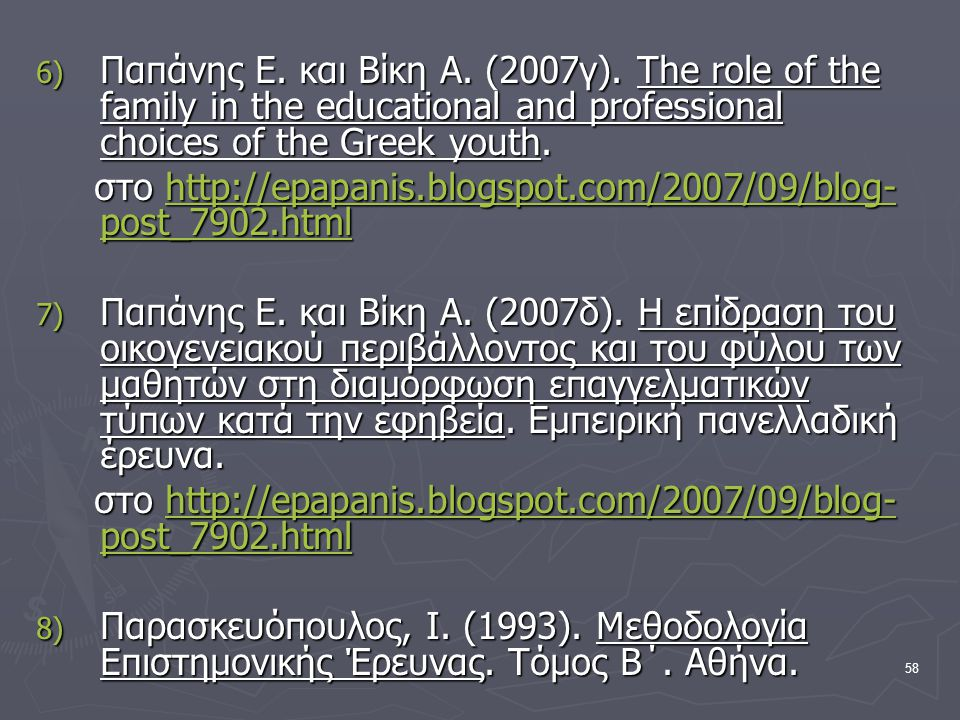 Παπάνης Ε. και Βίκη Α. (2007γ). The role of the family in the educational and professional choices of the Greek youth.