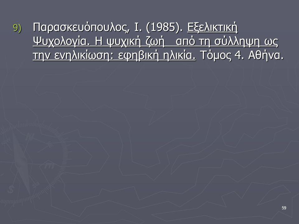 Παρασκευόπουλος, Ι. (1985). Εξελικτική Ψυχολογία