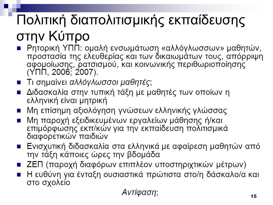 Πολιτική διαπολιτισμικής εκπαίδευσης στην Κύπρο