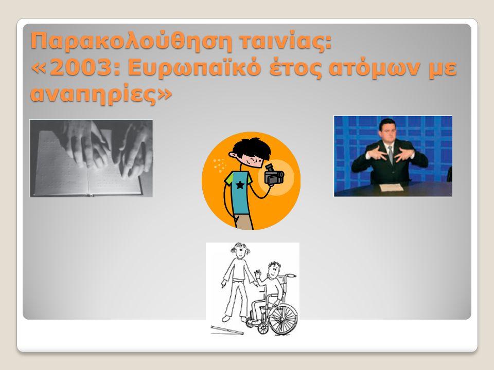 Παρακολούθηση ταινίας: «2003: Ευρωπαϊκό έτος ατόμων με αναπηρίες»