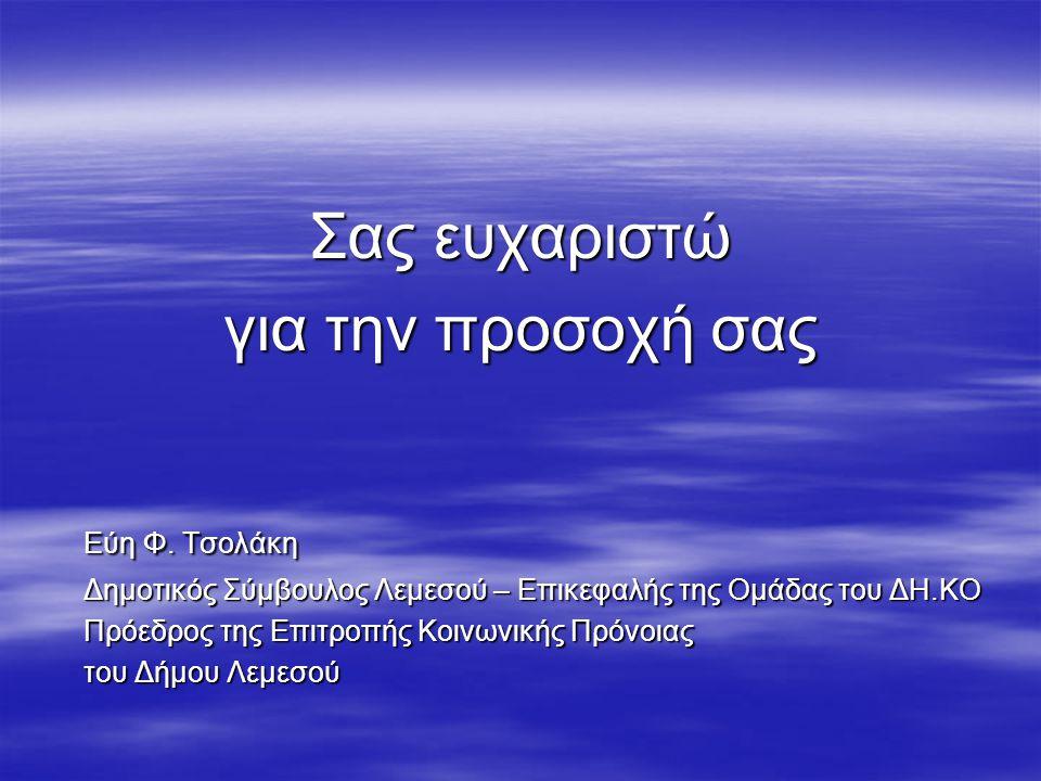 Σας ευχαριστώ για την προσοχή σας Εύη Φ. Τσολάκη