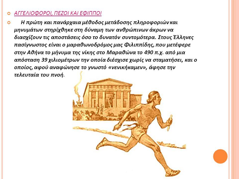 ΑΓΓΕΛΙΟΦΟΡΟΙ, ΠΕΖΟΙ ΚΑΙ ΕΦΙΠΠΟΙ