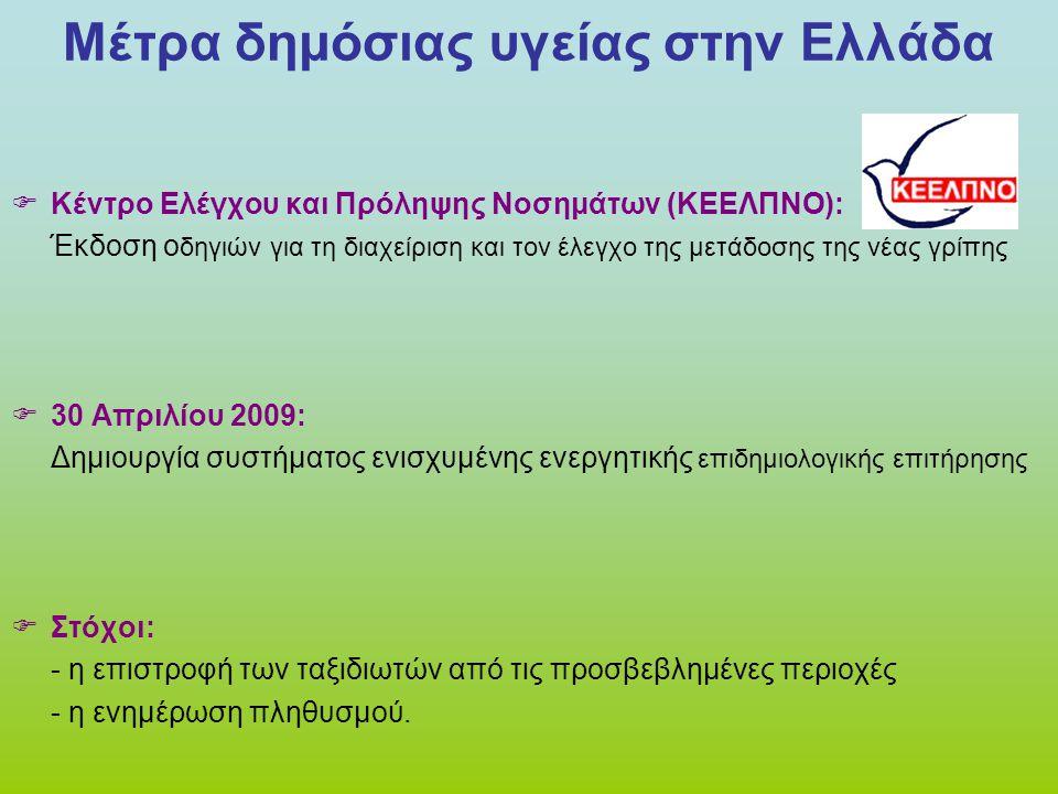 Μέτρα δημόσιας υγείας στην Ελλάδα
