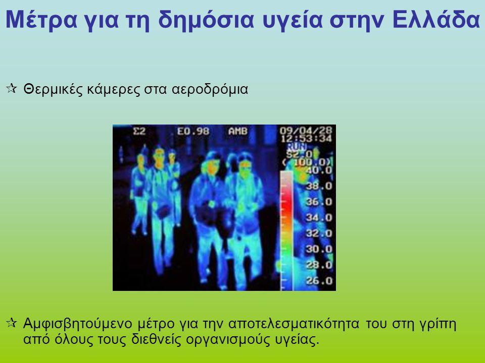 Μέτρα για τη δημόσια υγεία στην Ελλάδα