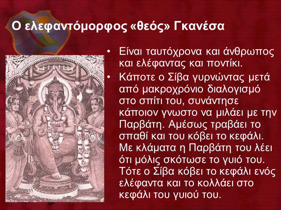 Ο ελεφαντόμορφος «θεός» Γκανέσα