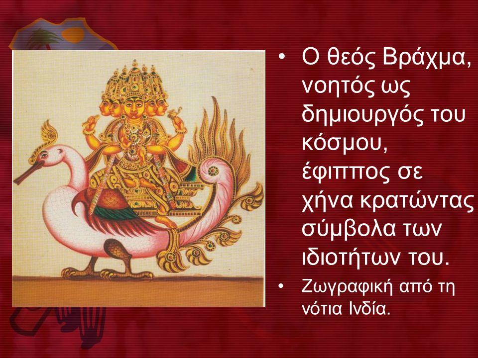 O θεός Bράχμα, νοητός ως δημιουργός του κόσμου, έφιππος σε χήνα κρατώντας σύμβολα των ιδιοτήτων του.