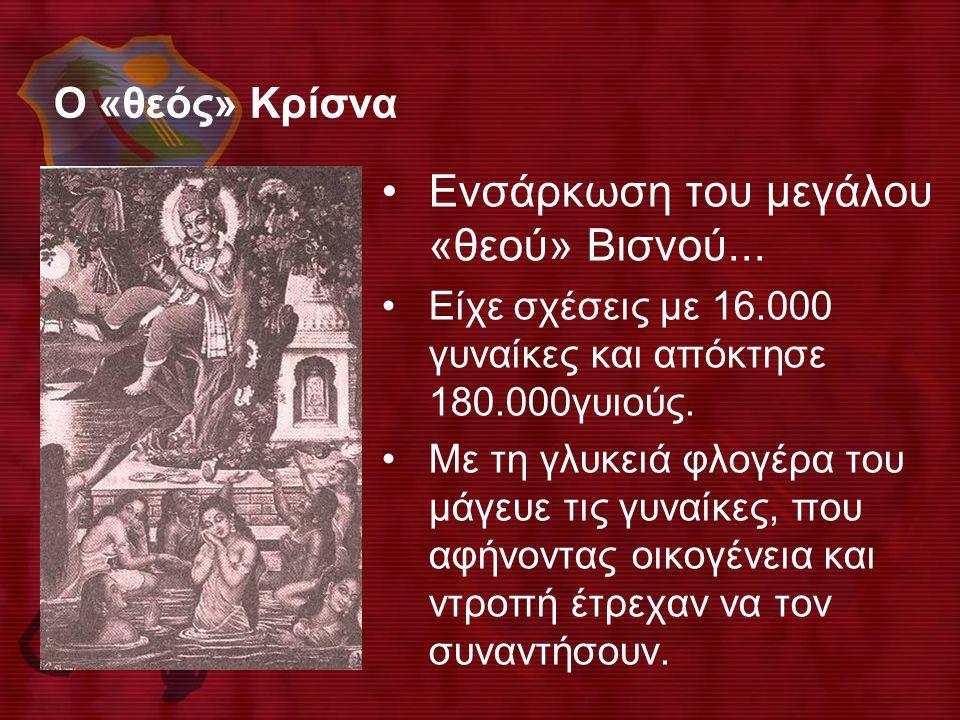 Ενσάρκωση του μεγάλου «θεού» Βισνού...