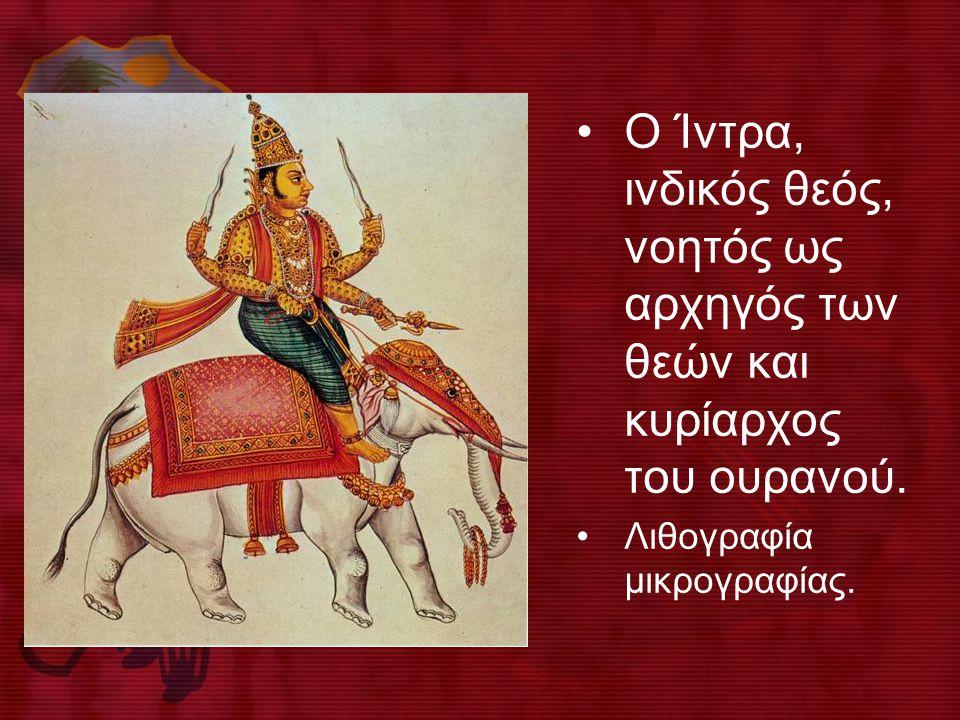 O Ίντρα, ινδικός θεός, νοητός ως αρχηγός των θεών και κυρίαρχος του ουρανού.