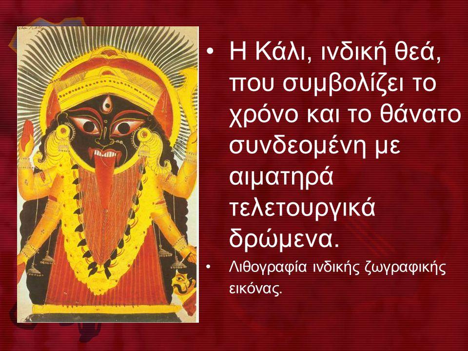 H Kάλι, ινδική θεά, που συμβολίζει το χρόνο και το θάνατο συνδεομένη με αιματηρά τελετουργικά δρώμενα.