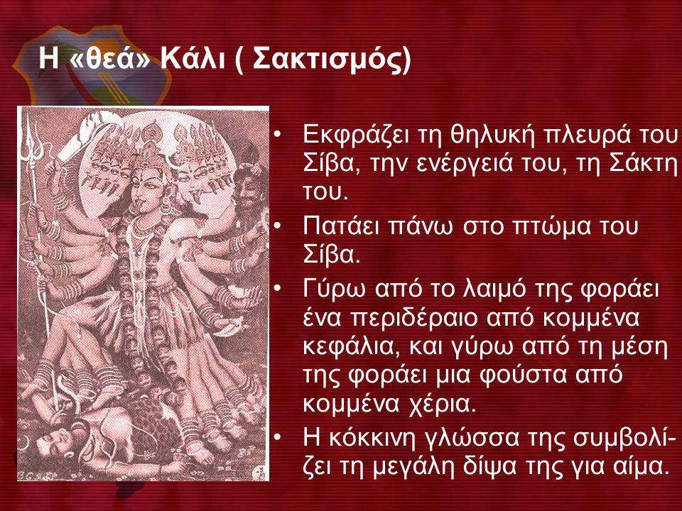 Η «θεά» Κάλι ( Σακτισμός)