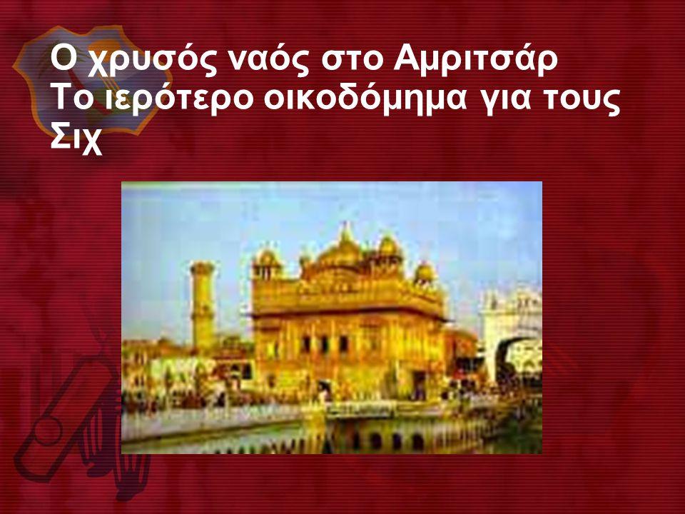 Ο χρυσός ναός στο Αμριτσάρ Το ιερότερο οικοδόμημα για τους Σιχ