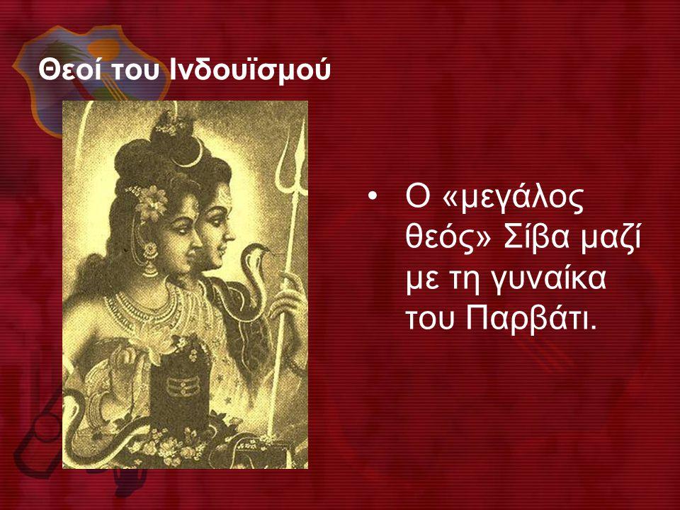 Ο «μεγάλος θεός» Σίβα μαζί με τη γυναίκα του Παρβάτι.