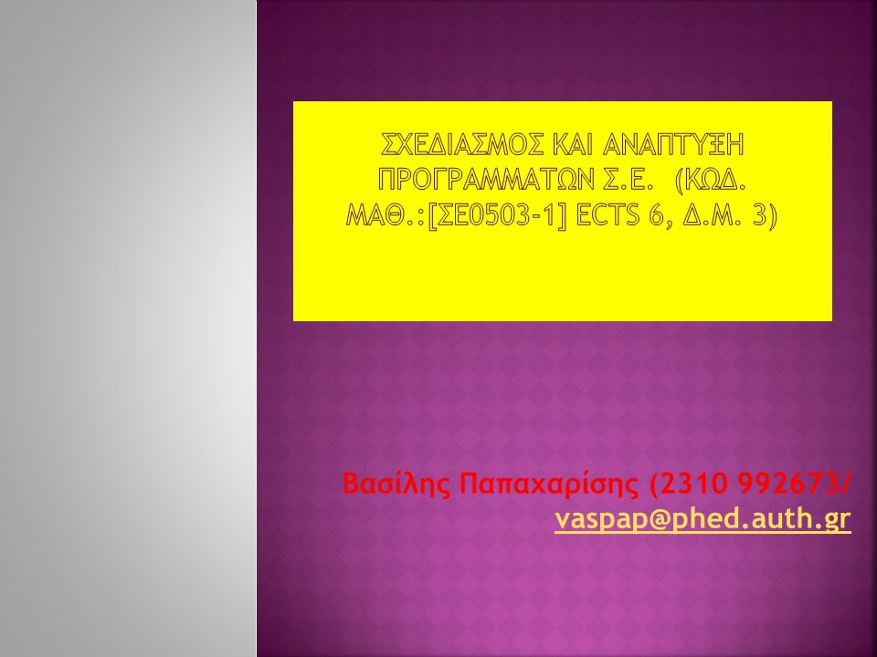 Βασίλης Παπαχαρίσης (2310 992673/ vaspap@phed.auth.gr