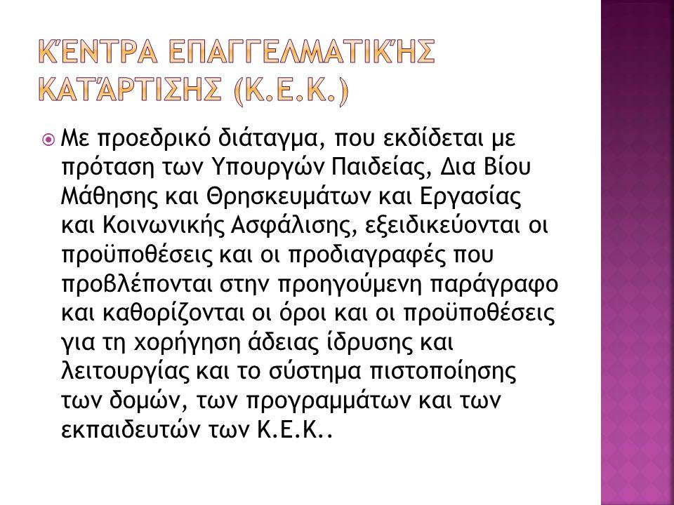 Κέντρα Επαγγελματικής Κατάρτισησ (Κ.ε.κ.)