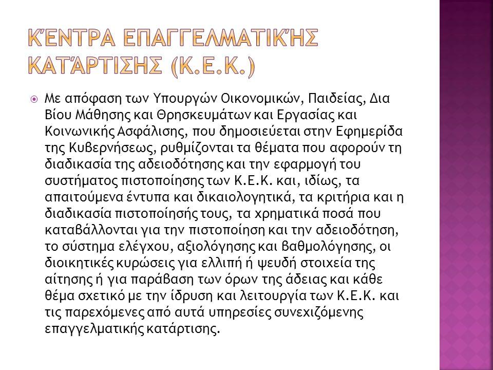 Κέντρα Επαγγελματικήσ Κατάρτισησ (Κ.ε.κ.)