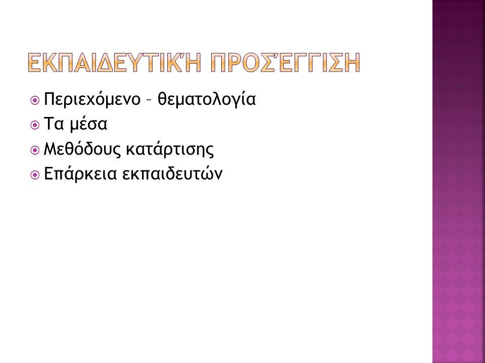 ΕΚΠΑΙΔΕΥΤΙΚΉ ΠΡΟΣΈΓΓΙΣΗ