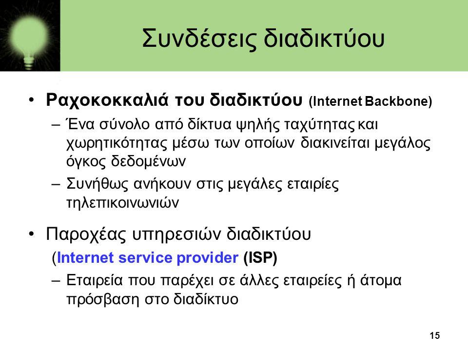 Συνδέσεις διαδικτύου Ραχοκοκκαλιά του διαδικτύου (Internet Backbone)