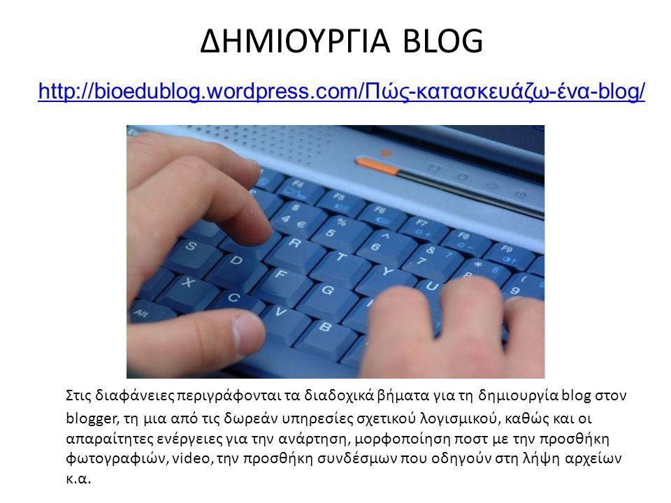 ΔΗΜΙΟΥΡΓΙΑ BLOG http://bioedublog. wordpress