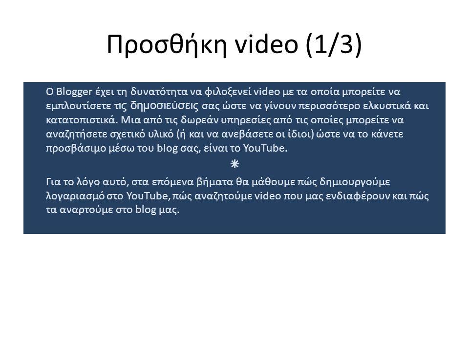 Προσθήκη video (1/3)