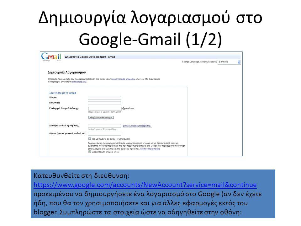 Δημιουργία λογαριασμού στο Google-Gmail (1/2)