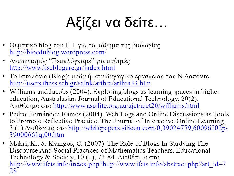 Αξίζει να δείτε… Θεματικό blog του Π.Ι. για το μάθημα της βιολογίας http://bioedublog.wordpress.com/