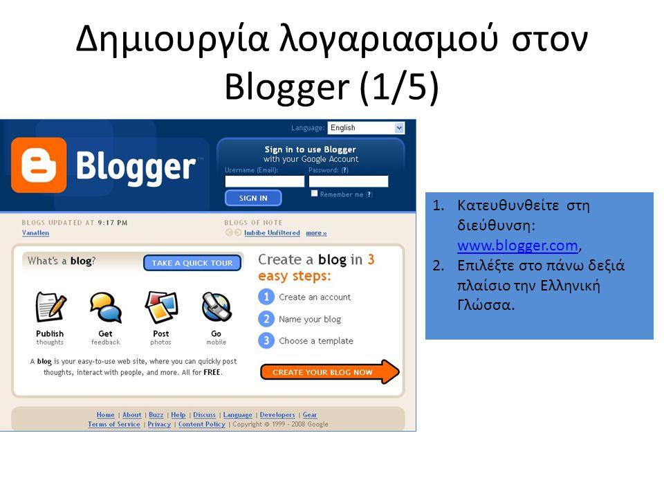 Δημιουργία λογαριασμού στον Blogger (1/5)