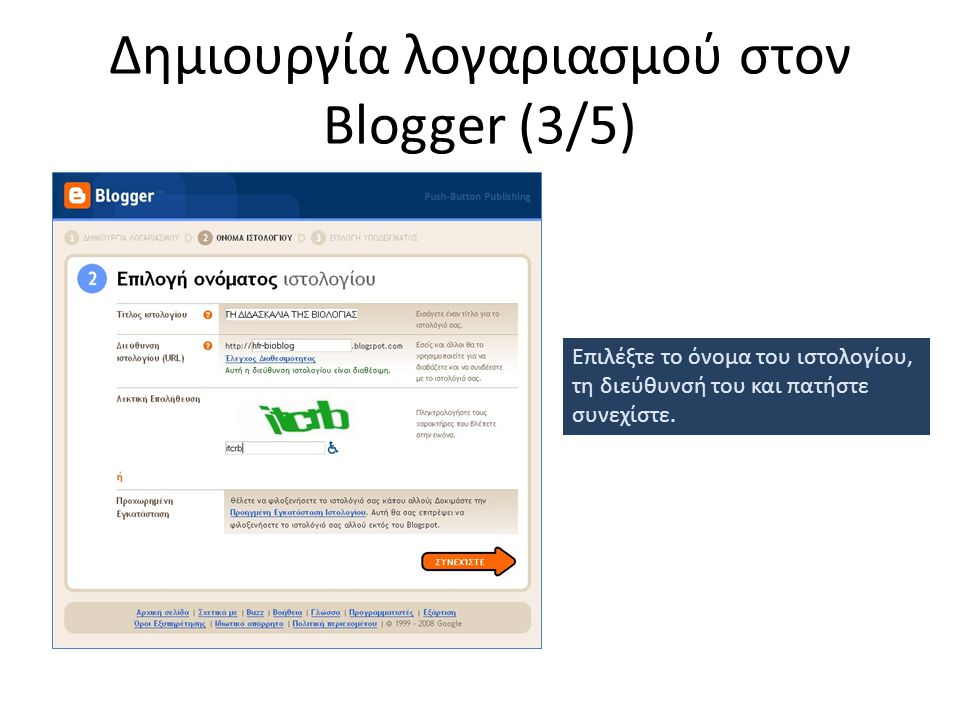 Δημιουργία λογαριασμού στον Blogger (3/5)