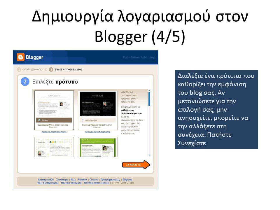 Δημιουργία λογαριασμού στον Blogger (4/5)