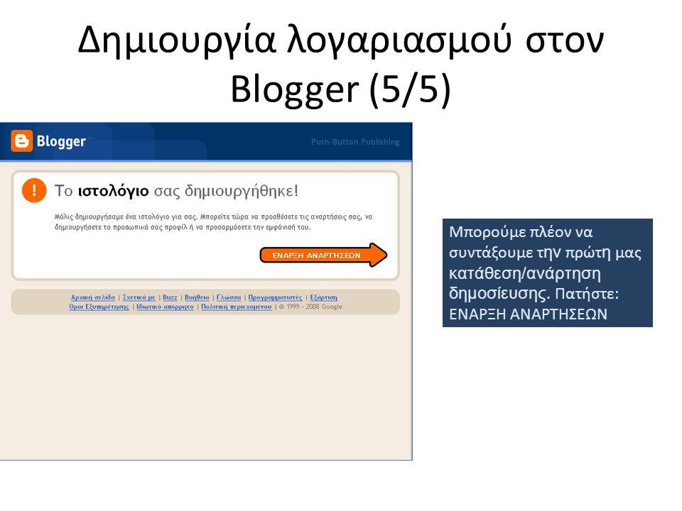Δημιουργία λογαριασμού στον Blogger (5/5)