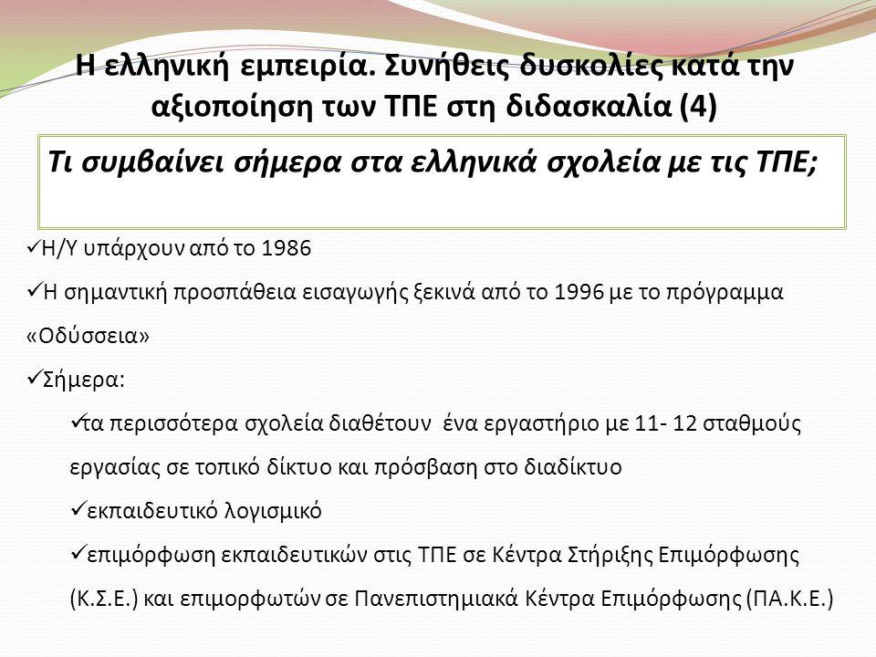 Τι συμβαίνει σήμερα στα ελληνικά σχολεία με τις ΤΠΕ;