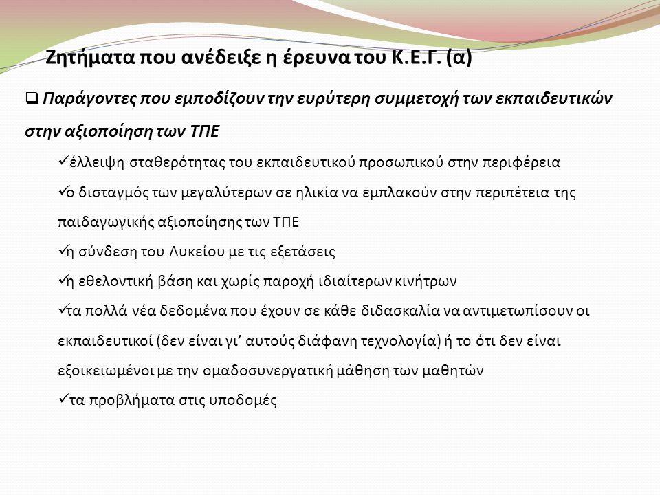 Ζητήματα που ανέδειξε η έρευνα του Κ.Ε.Γ. (α)