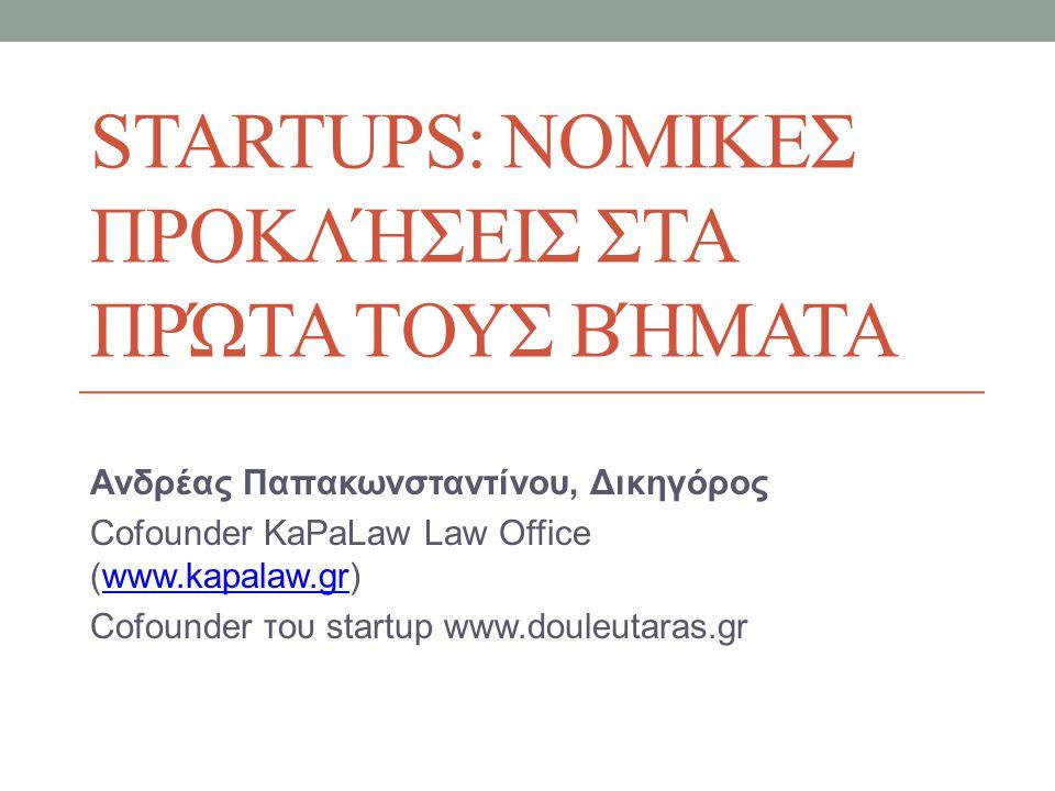 StartupS: Νομικες προκλήσεις στα πρώτα τους βήματα