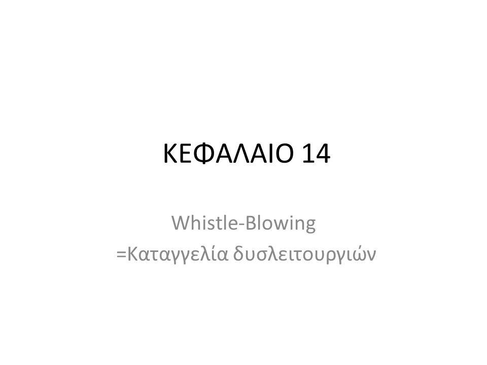 Whistle-Blowing =Καταγγελία δυσλειτουργιών