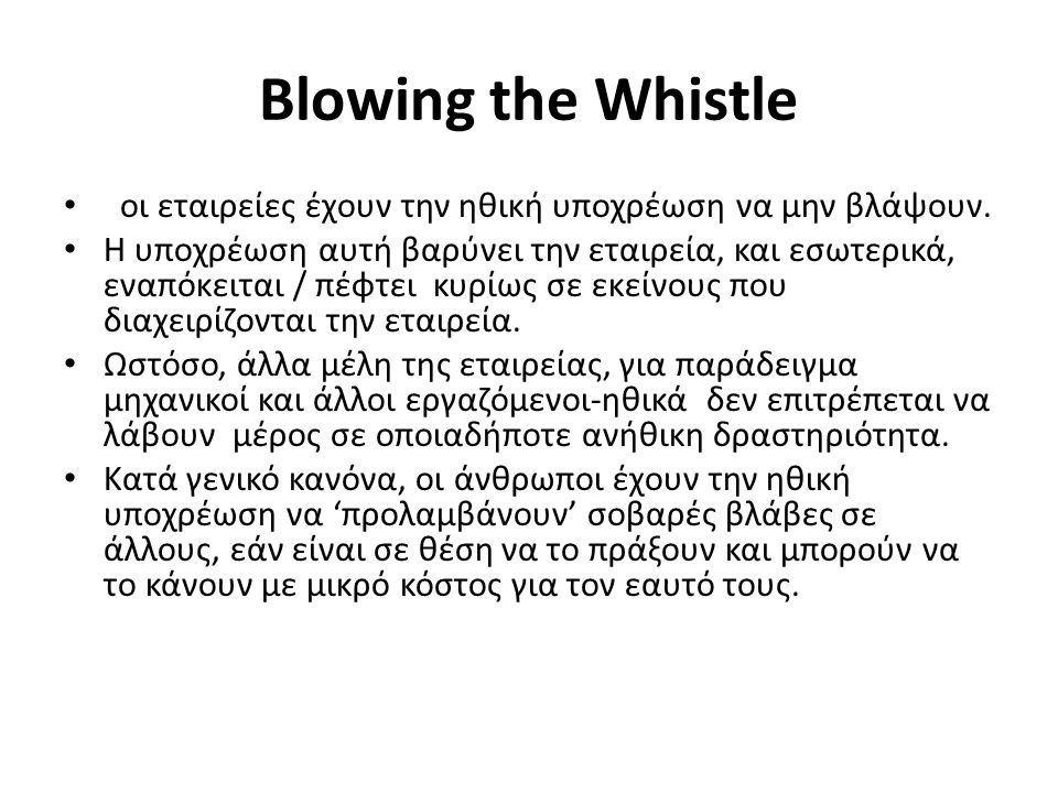 Blowing the Whistle οι εταιρείες έχουν την ηθική υποχρέωση να μην βλάψουν.