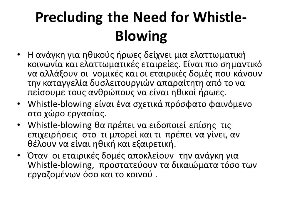 Precluding the Need for Whistle-Blowing