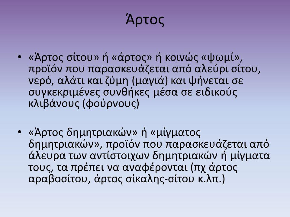 Άρτος