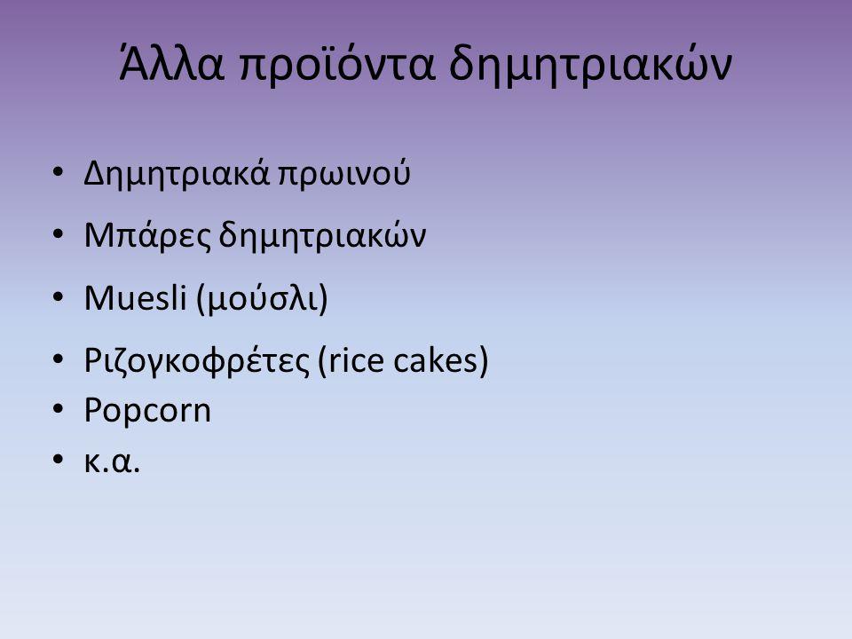 Άλλα προϊόντα δημητριακών