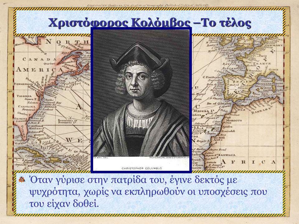 Χριστόφορος Κολόμβος –Το τέλος