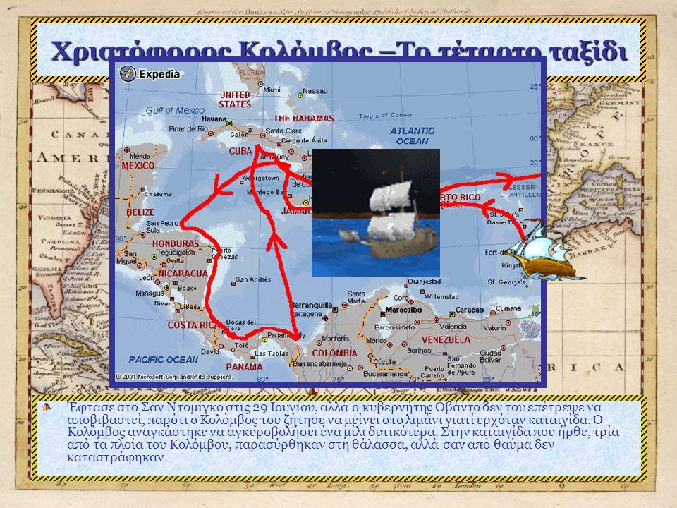Χριστόφορος Κολόμβος –Το τέταρτο ταξίδι