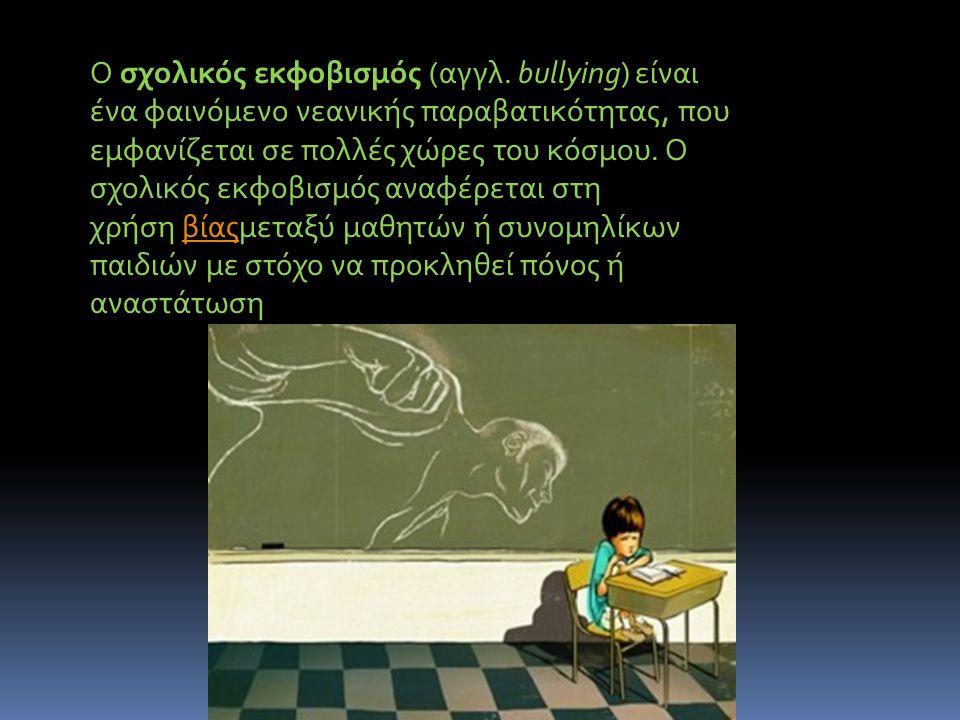 Ο σχολικός εκφοβισμός (αγγλ