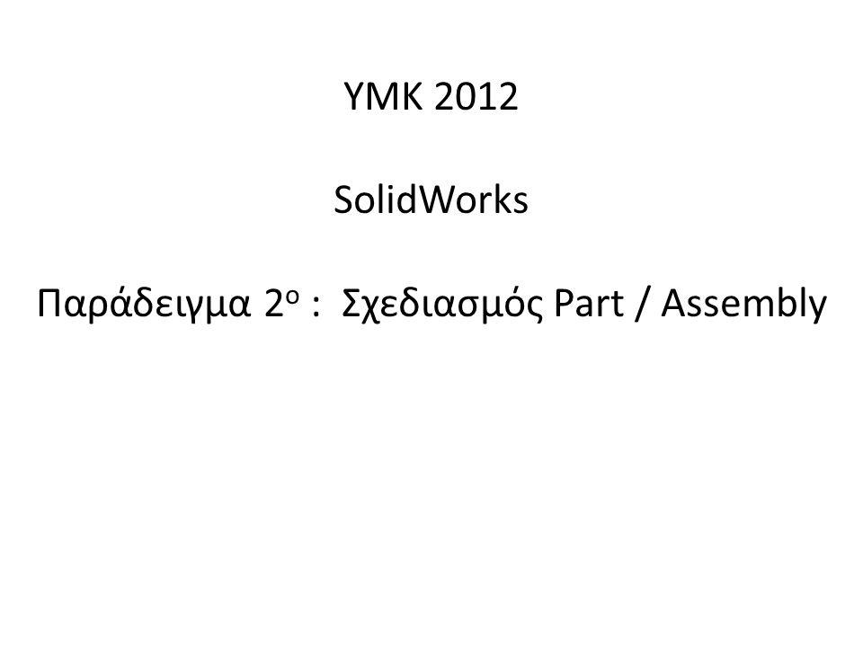Παράδειγμα 2ο : Σχεδιασμός Part / Assembly