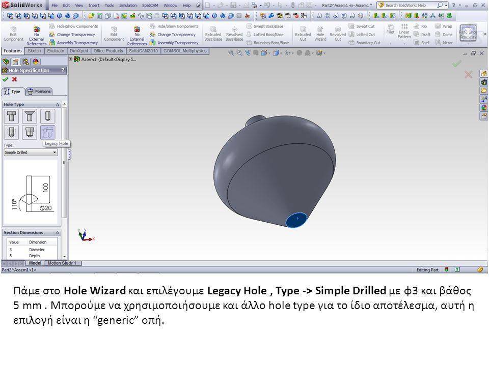 Πάμε στο Hole Wizard και επιλέγουμε Legacy Hole , Type -> Simple Drilled με φ3 και βάθος 5 mm .