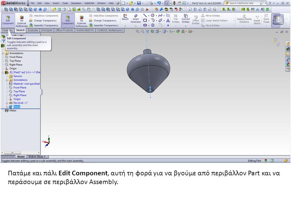 Πατάμε και πάλι Edit Component, αυτή τη φορά για να βγούμε από περιβάλλον Part και να περάσουμε σε περιβάλλον Assembly.
