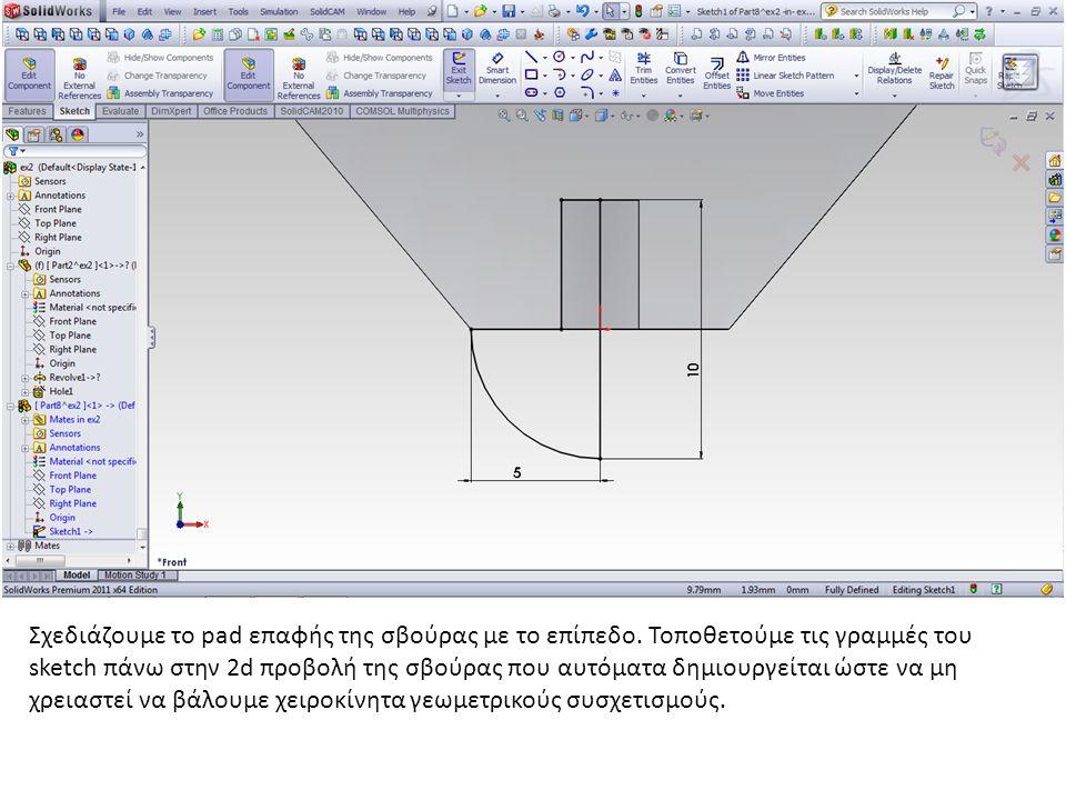 Σχεδιάζουμε το pad επαφής της σβούρας με το επίπεδο
