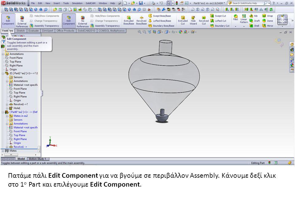 Πατάμε πάλι Edit Component για να βγούμε σε περιβάλλον Assembly